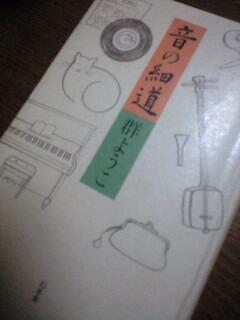 いま読んでる
